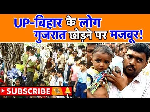 UP-Bihar के लोग गुजरात छोड़ने पर मजबूर! | UP Tak