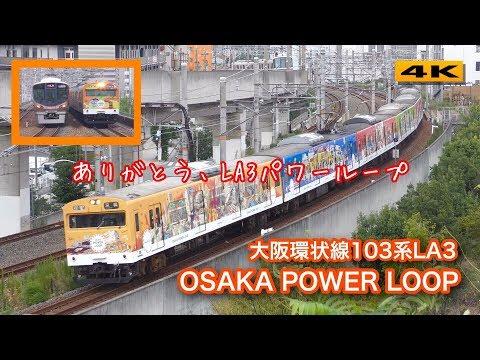 9.7 最終日 103系LA3編成 OSAKA POWER LOOP 08M運用【4K】