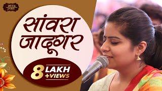 Sanwara Jadugar || Nikunj Kamra Ji || Gopal/Madhav/Murli Dhar भजन हिंदी || Bhav Pravah