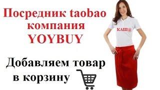 Добавляем товар в корзину на сайте посредника yoybuy. Полезные советы. Покупки таобао. Taobao shopp(, 2015-11-29T15:00:03.000Z)