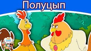 Полуцып | русские сказки | сказки на ночь | русские мультфильмы | мультфильмы | волк и семеро козлят