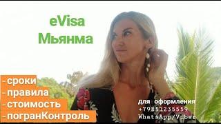 электронная виза в Мьянму (Бирму) для россиян в 2020 году онлайн