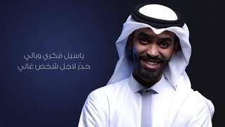 يا عزوتي أحمد الكثيري (بدون موسيقى)