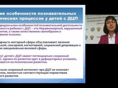 Психология когнитивной сферы детей с НОДА и ДЦП - часть 2. Психолог Мария Николаевна Цыганкова