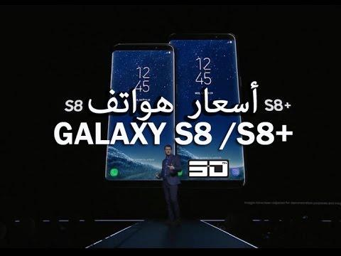 هذه هي أسعار هواتف Galaxy S8 و Galaxy S8 Plus الجديدة من سامسونج