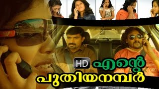 Ente Puthiya Number Movie Scene   Don't worry be happy
