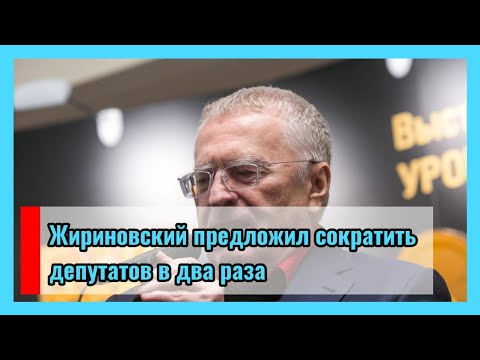 🔴 Жириновский предложил сократить депутатов в два раза