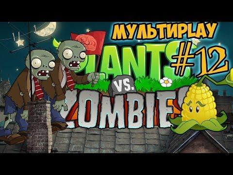 Растения против Зомби #12 Сад Дзен.Мгра как мультик про зомби для детей