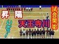 【近畿中学バレー2019】昇陽 vs 天王寺川「準決勝・1セット」volleyball