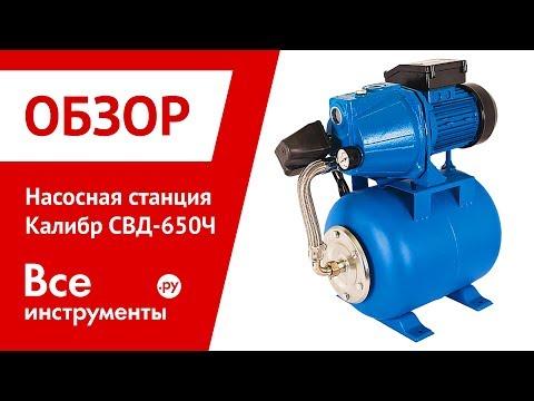 Обзор насосной станции Калибр СВД-650Ч