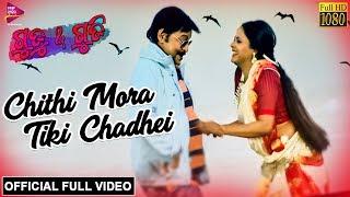 Chithi Mora Tiki Chadhei | Official Full Song | Suryakant, Himika | Guddu & Guddi Odia Movie