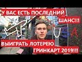 ПОСЛЕДНИЙ ШАНС ВЫИГРАТЬ ГРИНКАРТУ! GREENCARD 2019!