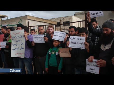 وقفة احتجاجية تنديداً بالاعتقال التعسفي بحق الكوادر الطبية - سوريا  - 18:53-2018 / 12 / 11