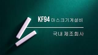 KF94마스크 기계설비 & 덴탈마스크 기계설비 국내제조…