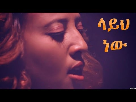 Eyerusalem Abraham - Layih New | ላይህ ነው - New Ethiopian Music 2018 (Official Video)