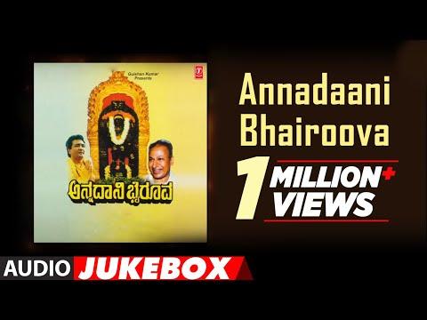 Annadaani Bhairoova Songs | Padmabhushana, Dr. Rajkumar | Kalabhairava Kannada Devotional Songs