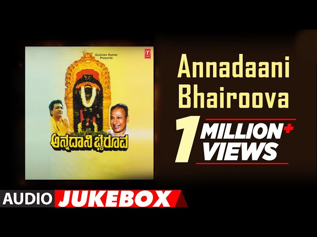 Annadaani Bhairoova Songs   Padmabhushana, Dr. Rajkumar   Kalabhairava Kannada Devotional Songs