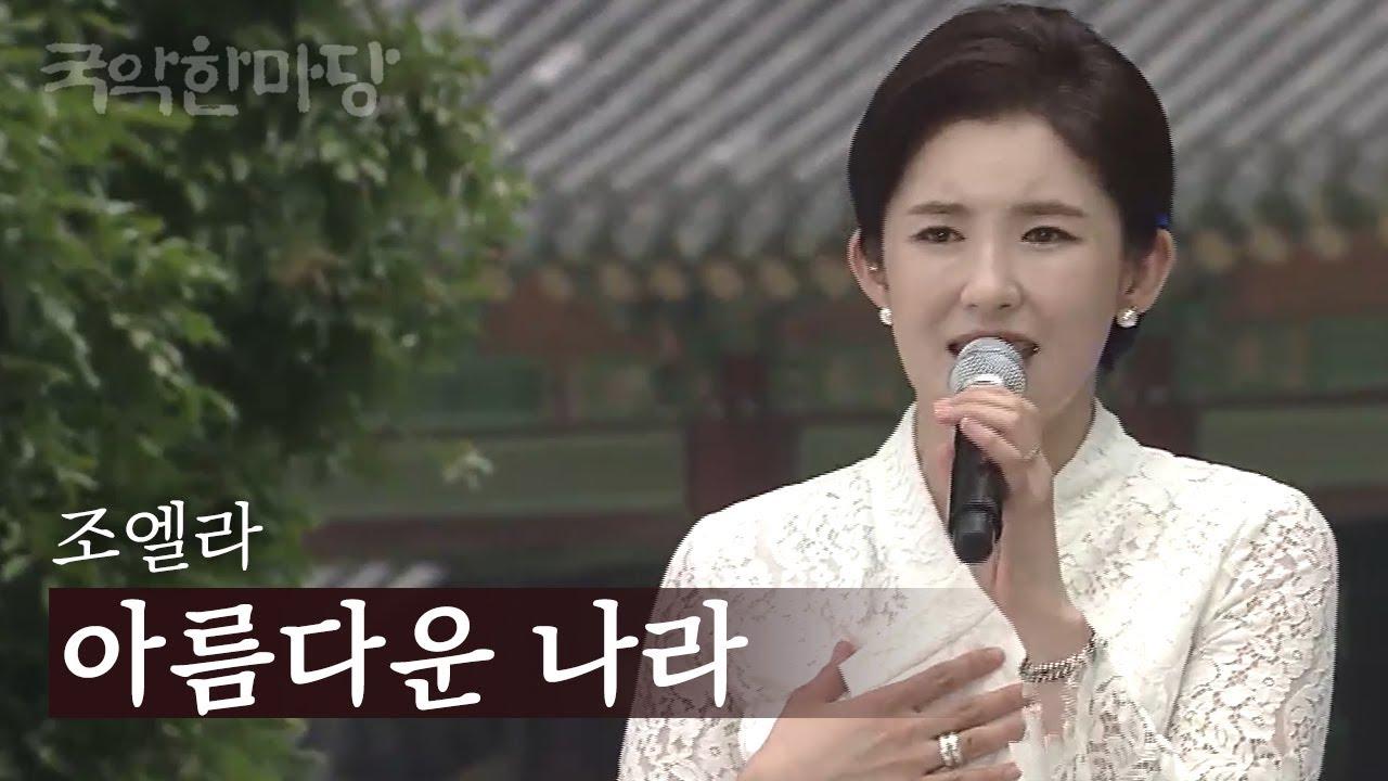 국악한마당 | 조엘라 - 아름다운 나라 | KBS전주