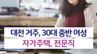 대전 거주 30대 중반, 자가 주택 소유한 전문직 여성…