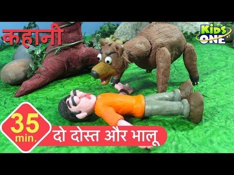 दो दोस्त और भालू | हिंदी कहानी | The Bear and Two Friends Story in HINDI for Children - KidsOneHindi