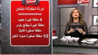 برنامج المطبخ – الشيف آيه حسني – حلقة الخميس 29-1-2015 – Al-matbkh