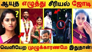 ஆயுத எழுத்து சீரியல் ஜோடி வெளியேற முழுக்காரணம்! | Tamil Cinema News | Kollywood Latest