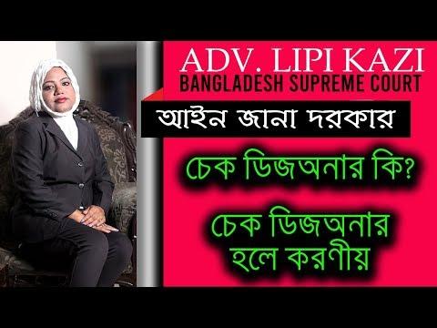 চেক ডিজঅনার কি? চেক ডিজঅনার হলে করণীয়? Check Dishonour Law in Bangladesh। এডঃ লিপি কাজি