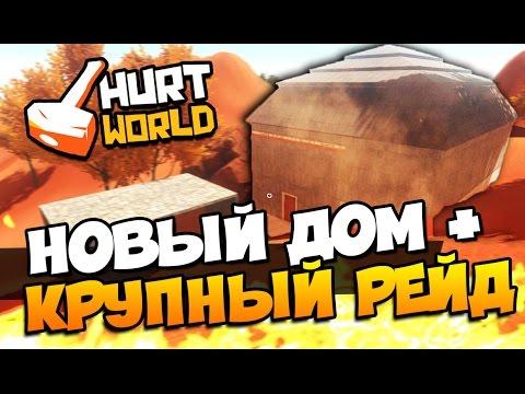 HURTWORLD - НОВЫЙ ДОМ + КРУПНЫЙ НОЧНОЙ РЕЙД! #46