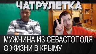 Мужчина из Севастополя о жизни в КРЫМУ ✔ ЧАТРУЛЕТКА