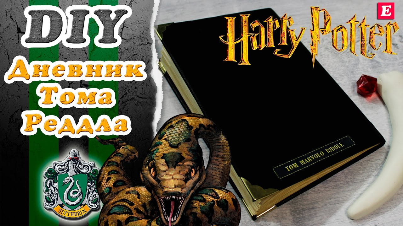 DIY Дневник Тома Марволо Реддла с нуля своими руками * Гарри Поттер