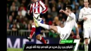 كأس ملك أسبانيا: أتليتيكو يجرد ريال مدريد من لققبه في ل
