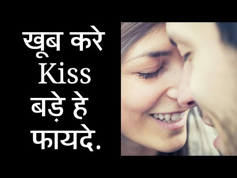 Reasons Why Kissing Is Important In Relationships Tips In Hindi