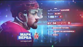 Истории МХЛ. Нападающий «Русских Витязей» Марк Верба