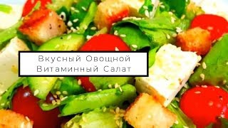 """#вкусный #полезный #простой Легкий овощной салат """"Витаминный"""""""