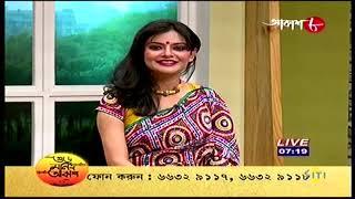 GOOD MORNING AKASH | USTAD ALI AKBAR KHAN | BIRTHDAY SPECIAL | AAKASH AATH