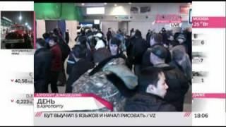 Домодедово сегодня /// ЗДЕСЬ И СЕЙЧАС