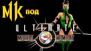 Mortal Kombat 11 ОБСУЖДАЕМ и за JADE в UMK3 на VERY HARD ИГРАЕМ