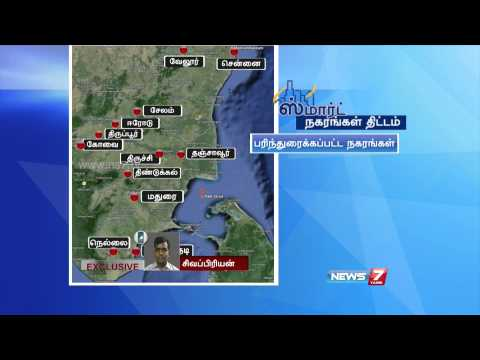 TN refers names 12 cities for Smart city plan | Tamil Nadu | News7Tamil