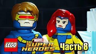 Lego Marvel Super Heroes #8 — Поместье Х Операция Спасение {PC} прохождение часть 8