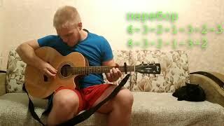 Как играть Alai Oli - Журавлики (разбор на гитаре)
