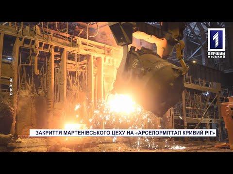 Спецрепортаж: закриття мартенівського цеху на «АрселорМіттал Кривий Ріг»