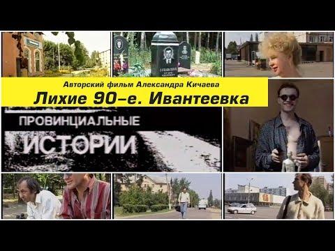 Лихие 90-е. Провинциальные истории. Ивантеевка