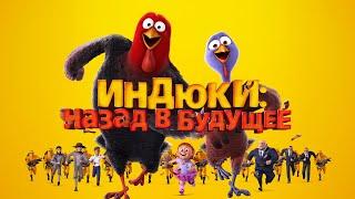 Индюки: Назад в будущее / Free Birds (2013) / Мультфильм