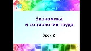 Урок 2. Характер и содержание труда