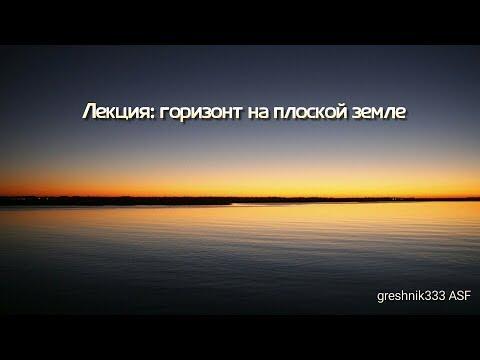 Лекция: горизонт на плоской земле