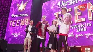 Девичник Teens 2018 | Премия Академии Игоря Крутого | Девичник тинс 2018