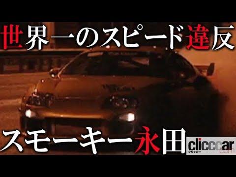 【世界一のスピード違反で逮捕されたスモーキー永田】いま明かそう、あの事件の真相を【読み上げてくれる記事】