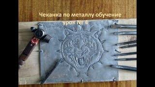 чеканка по металлу обучение урок № 4