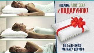 Подушки Алое Вера у подарунок!(, 2014-06-18T14:01:13.000Z)