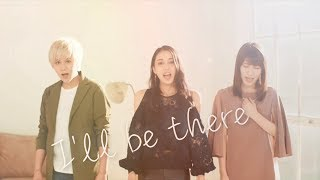 Roys「I'll be there」MV(Short Ver.)